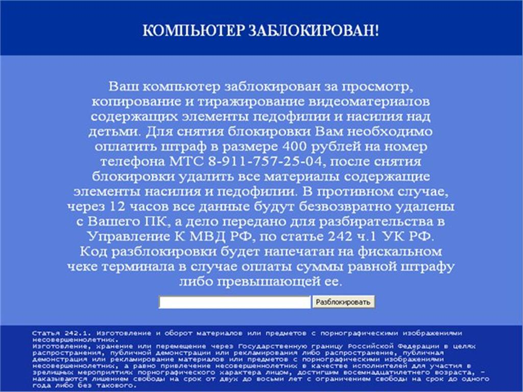 CachedKaspersky WindowsUnlocker - бесплатная утилита для удаления банн…